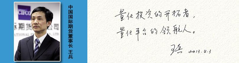 国际期货董事长 王兵贺词