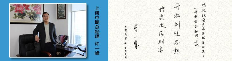 上海中期总经理 许一峰贺词