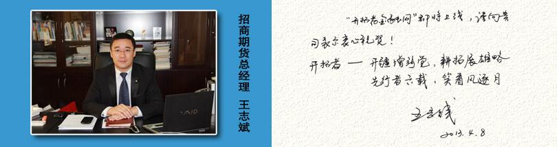 招商期货总经理 王志斌贺词