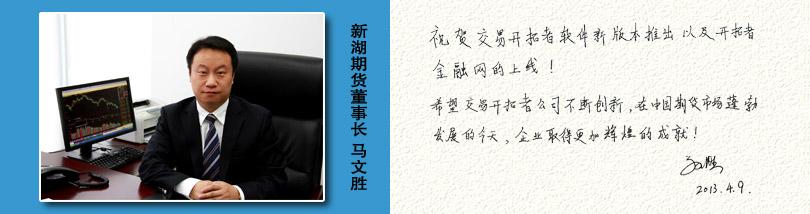 新湖期货董事长 马文胜贺词