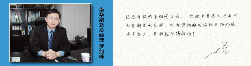 南华期货总经理 罗旭峰贺词