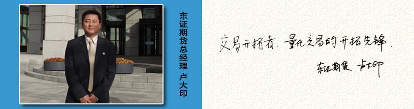 东证期货总经理 卢大印贺词